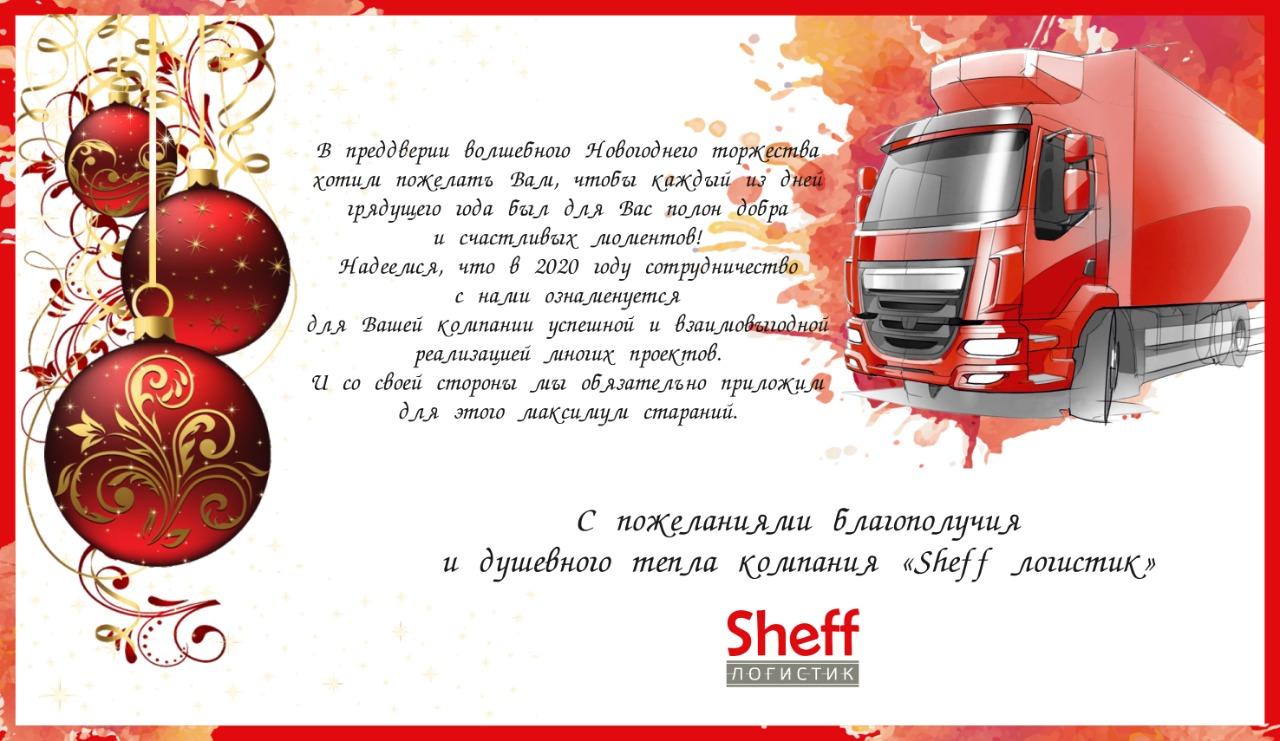ГК Sheff-логистик поздравляет вас с наступающим Новым Годом!